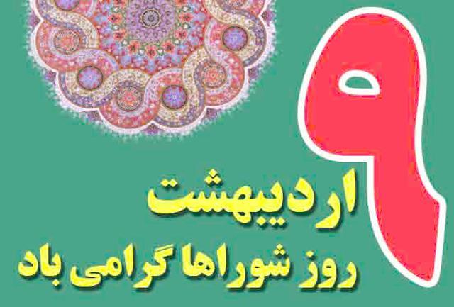 شهردار باقرشهر در پیامی روز شوراها را تبریک گفت