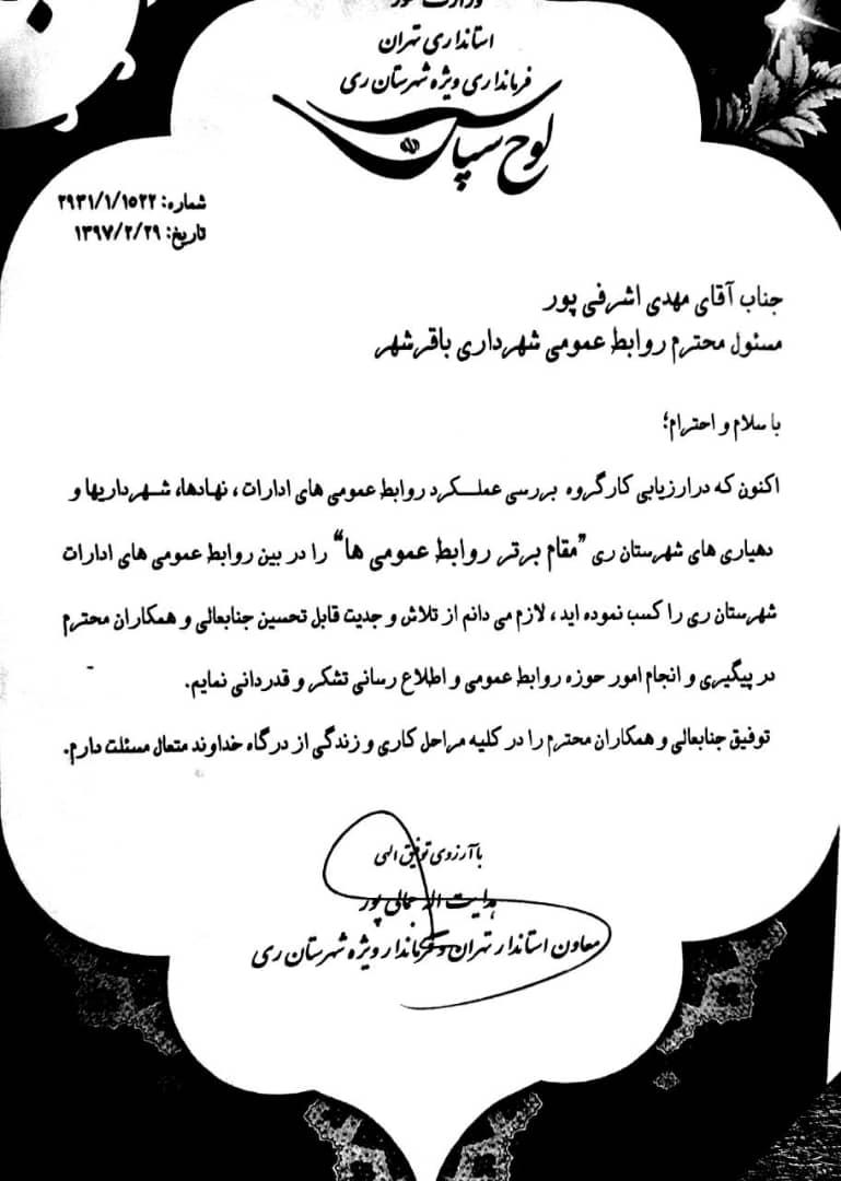 """روابط عمومی شهرداری باقرشهر """" روابط عمومی برتر"""" ادارات شهرستان ری شد"""