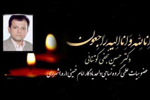 درگذشت عضو هیأت علمی واحد یادگار امام خمینی(ره) شهرری