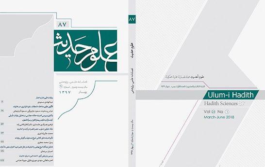 انتشار جدیدترین شماره از فصلنامه علمی ـ پژوهشی «علوم حدیث»
