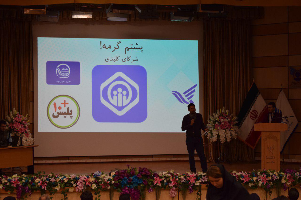 دومین دوره مسابقات استارتاپ ویکند شبکه های ارتباطی و حمل و نقل در دانشگاه یادگار امام شهرری برگزار شد