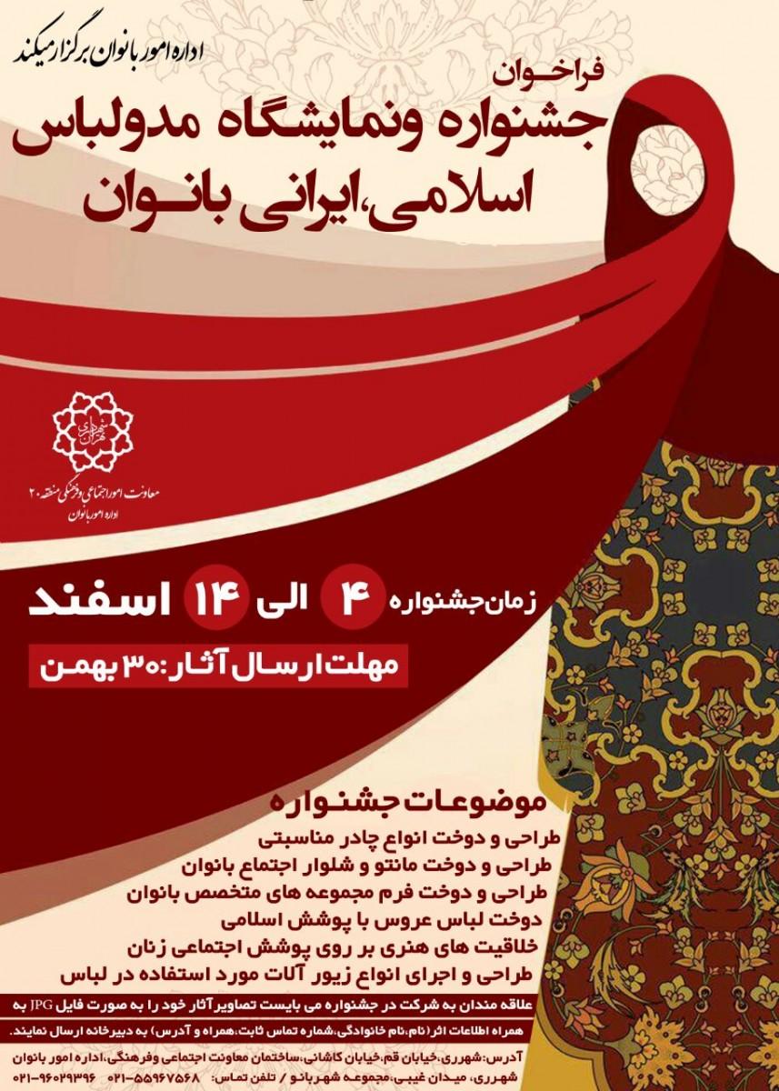 """فراخوان نمایشگاه """" مد و پوشش اسلامی – ایرانی زنان""""در منطقه ۲۰"""