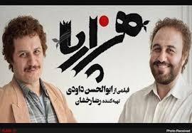 عذرخواهی کارگردان هزار پا (پرفروش ترین فیلم تاریخ سینمای ایران) از مردم